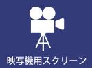 映写機能用スクリーン