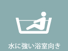 水に強い浴槽向き