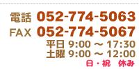 【電話 052-774-5063】【FAX 052-774-5067】