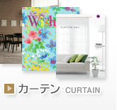 カーテンのデジタルカタログ