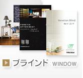 ブラインドのデジタルカタログ
