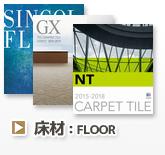 床材のデジタルカタログ