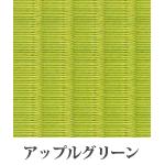 敷楽-彩美:アップルグリーン