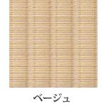 敷楽-彩美:ベージュ