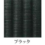 敷楽-彩美:ブラック