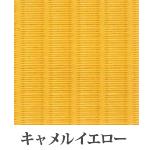 敷楽-彩美:キャメルイエロー