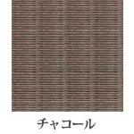 敷楽-彩美:チャコール
