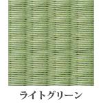 敷楽-彩美:ライトグリーン