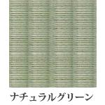 敷楽-彩美:ナチュラルグリーン