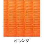 敷楽-彩美:オレンジ