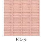 敷楽-彩美:ピンク