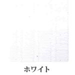 敷楽-彩美:ホワイト