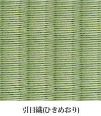 敷楽-彩美:引目織