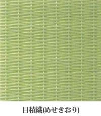 敷楽-彩美:目積織