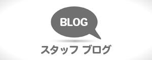 和幸堂ブログ