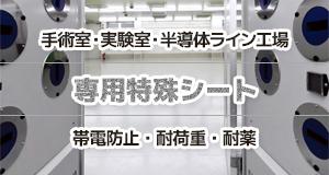 長尺特殊シート