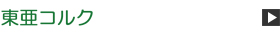 東亜コルク