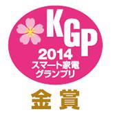 2014スマート家電グランプリ受賞
