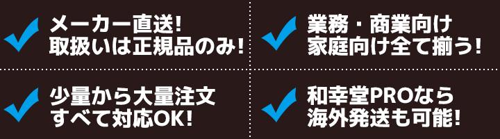 サンゲツの商品のことなら和幸堂PRO
