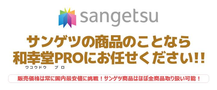 サンゲツ最安値は和幸堂PRO
