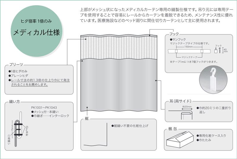 サンゲツ:メディカルカーテン仕様