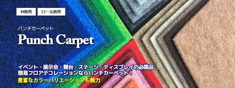 パンチカーペット