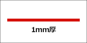 梅香/1mm厚