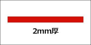 竹葉/2mm厚