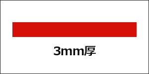 松風/3mm厚