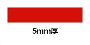 桜花/5mm厚