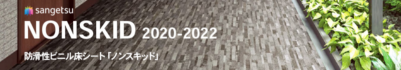 サンゲツの防滑性ビニル床シート2020