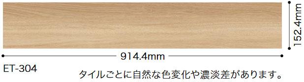 ET304サイズ