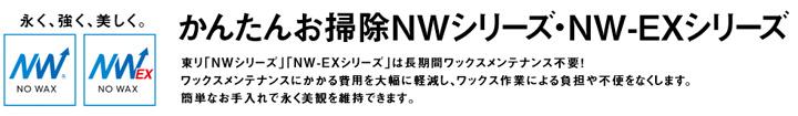 NW-EXシリーズ