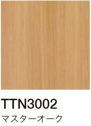 TTN3002 マスターオーク
