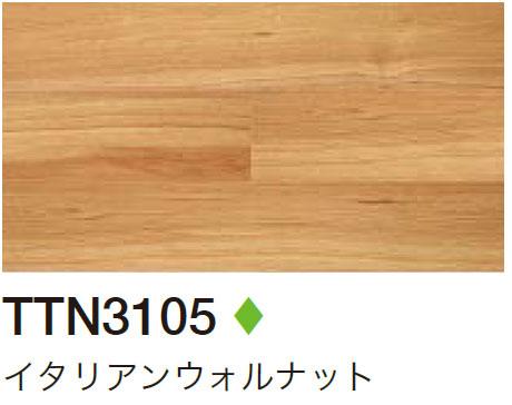 TTN3105 イタリアンウォルナット