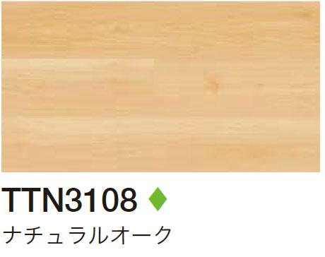 TTN3108 ナチュラルオーク