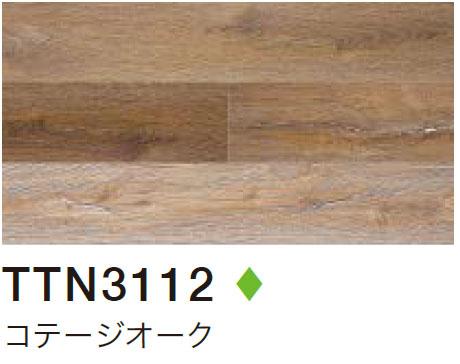 TTN3112 コテージオーク