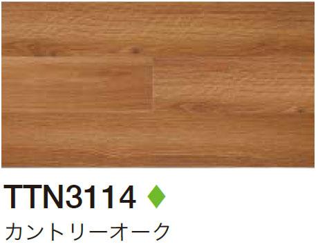 TTN3114 カントリーオーク