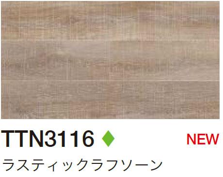 TTN3116 ラスティックラフソーン