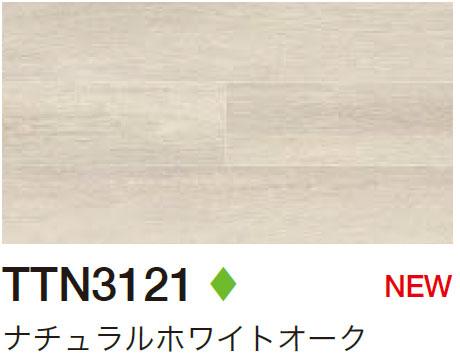 TTN3121 ナチュラルホワイトオーク