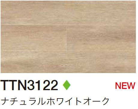 TTN3122 ナチュラルホワイトオーク