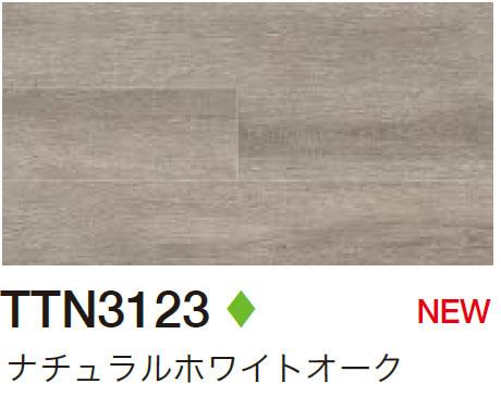 TTN3123 ナチュラルホワイトオーク