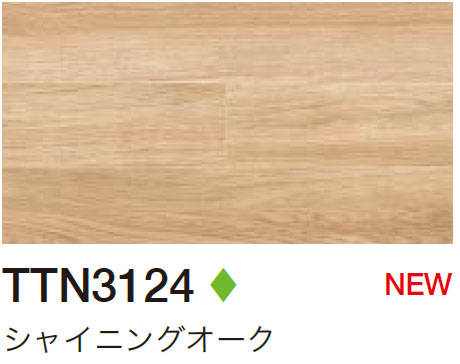 TTN3124 シャイニングオーク