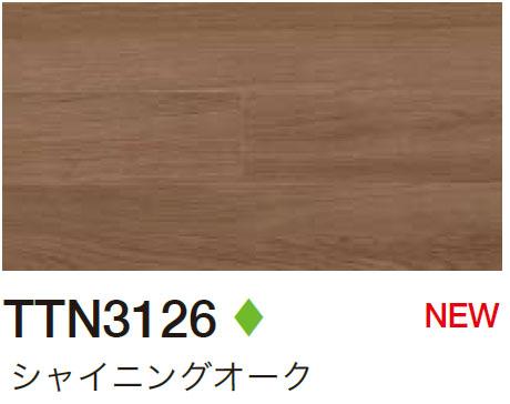 TTN3126 シャイニングオーク