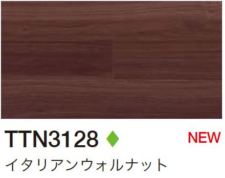 TTN3128 イタリアンウォルナット