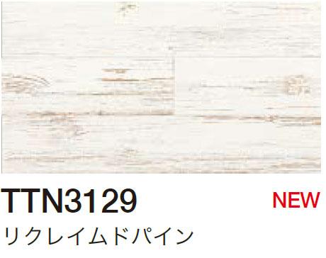TTN3129 リクレイムドパイン