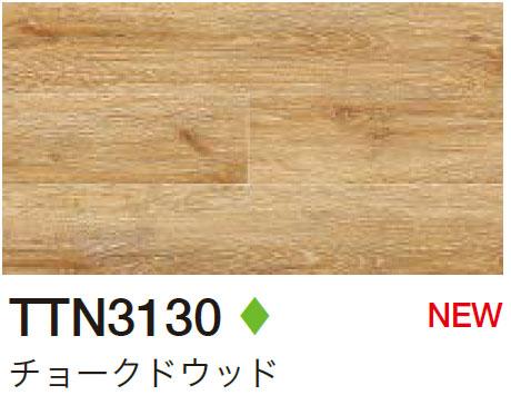 TTN3130 チョークドウッド