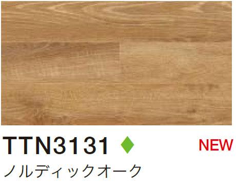 TTN3131 ノルディックオーク