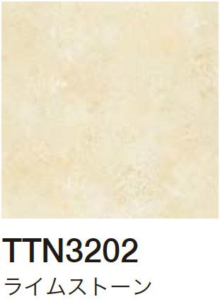 TTN3202 ライムストーン