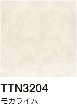 TTN3204 モカライム